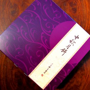 Minamoto mooncake box